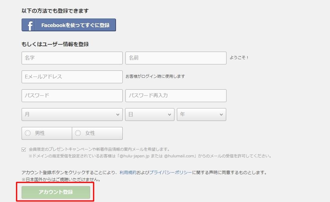 Hulu登録方法 個人情報の記入