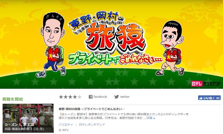 「東野・岡村の旅猿 ~プライベートでごめんなさい…」が見放題