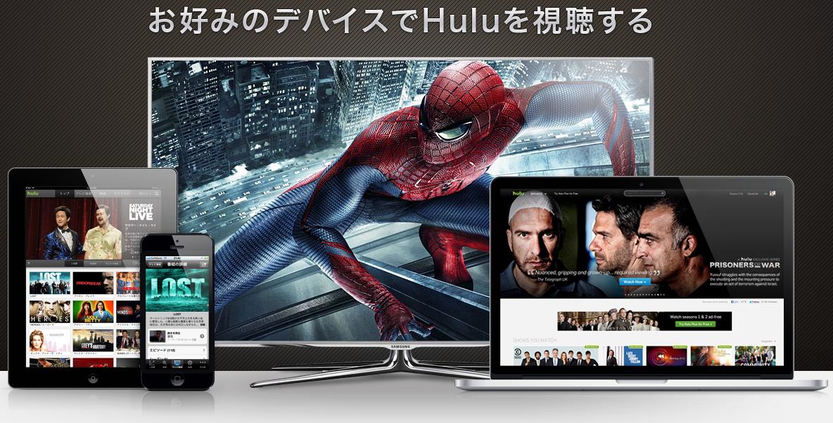 パソコン ・ テレビ ・ スマートフォンなどの、さまざまなデバイスで「いつでも」「どこでも」楽しめる Hulu