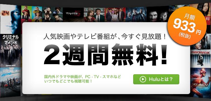 月額933円 Hulu 人気映画・ドラマ・アニメが見放題