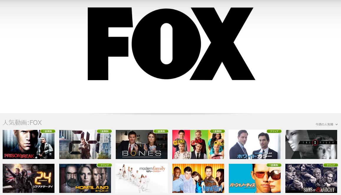 FOX をHuluで視聴