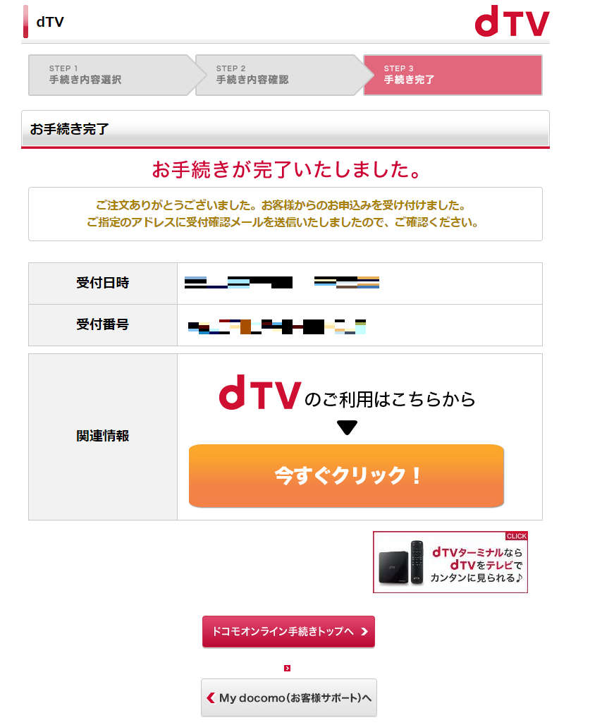dTVの月額料金と無料お試しの登録方法16