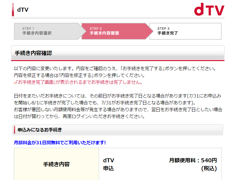 dTVの月額料金と無料お試しの登録方法15