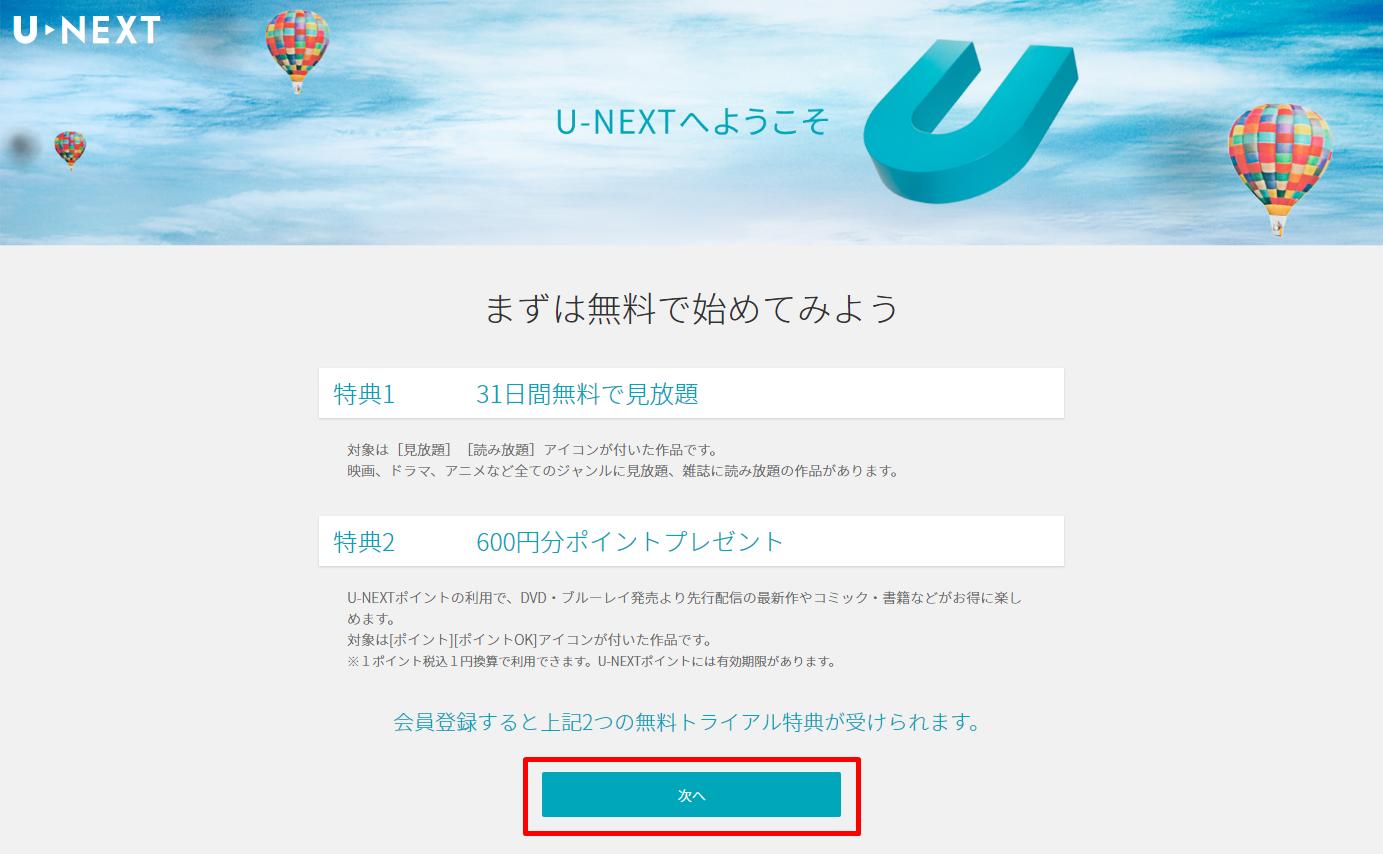 U-NEXTの月額料金と無料お試しの登録方法2