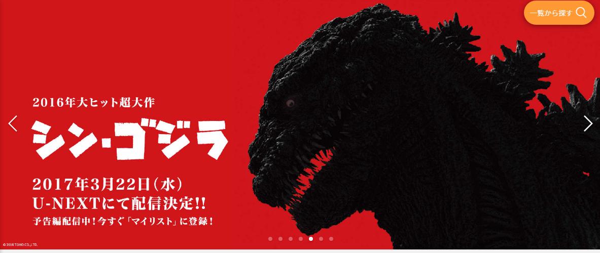 日本の人気映画コンテンツ シンゴジラ