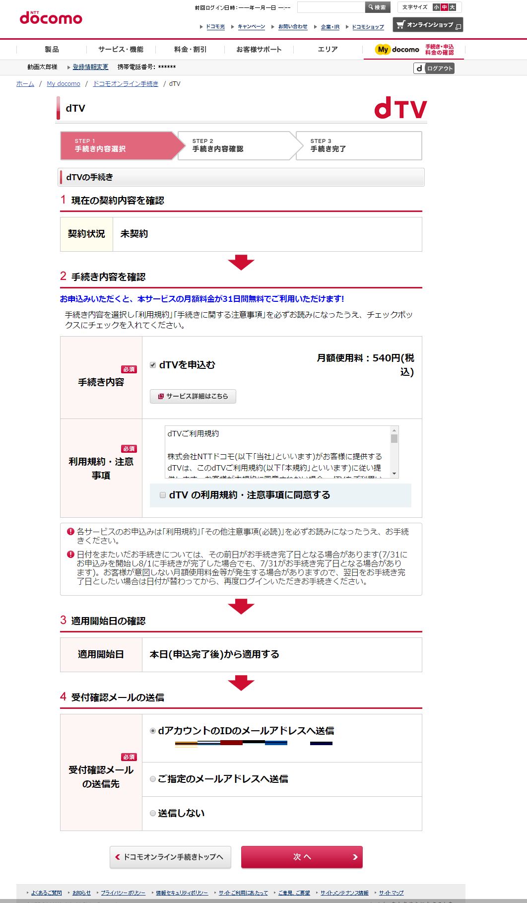 dTVの月額料金と無料お試しの登録方法13