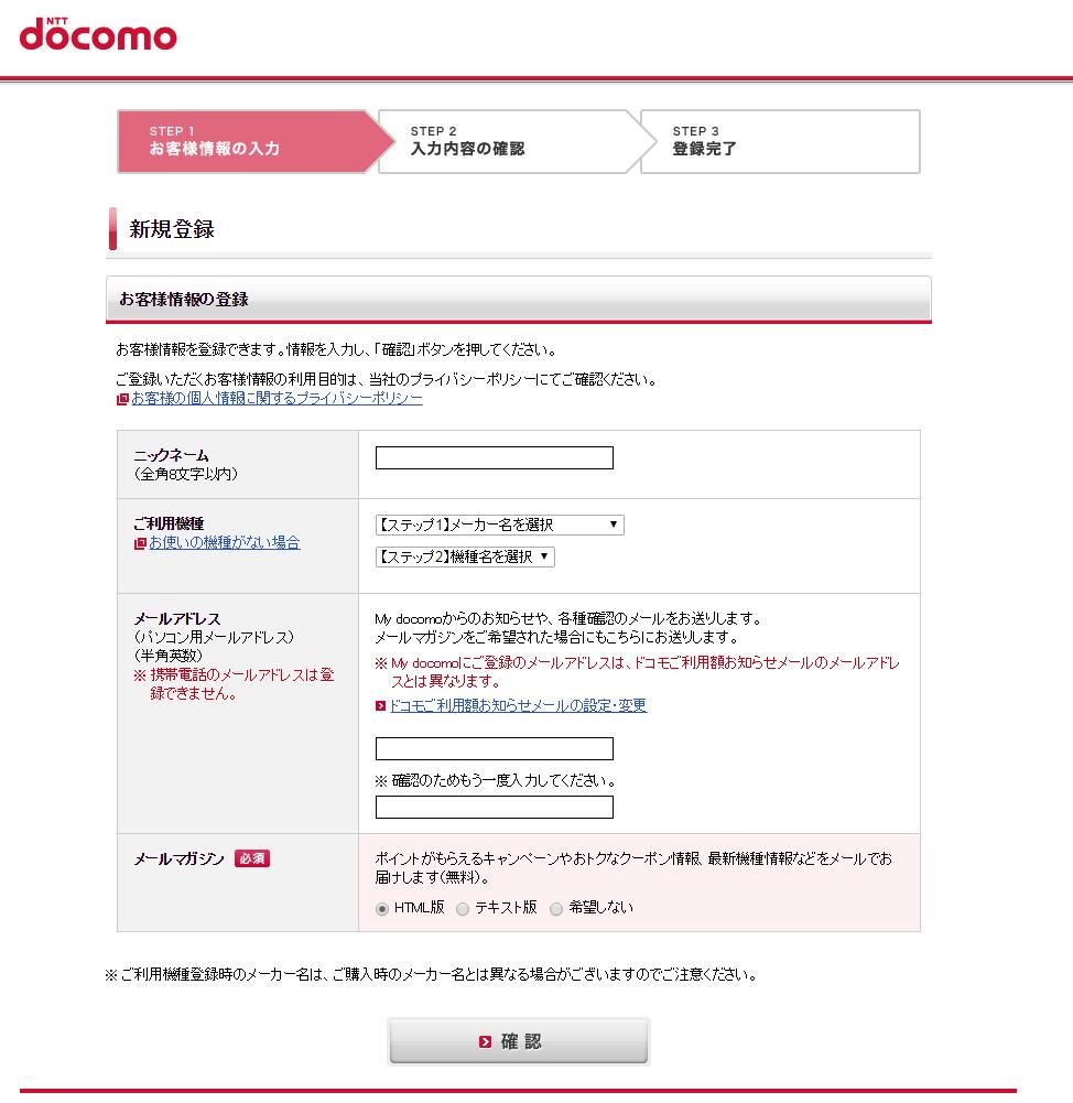 dTVの月額料金と無料お試しの登録方法10