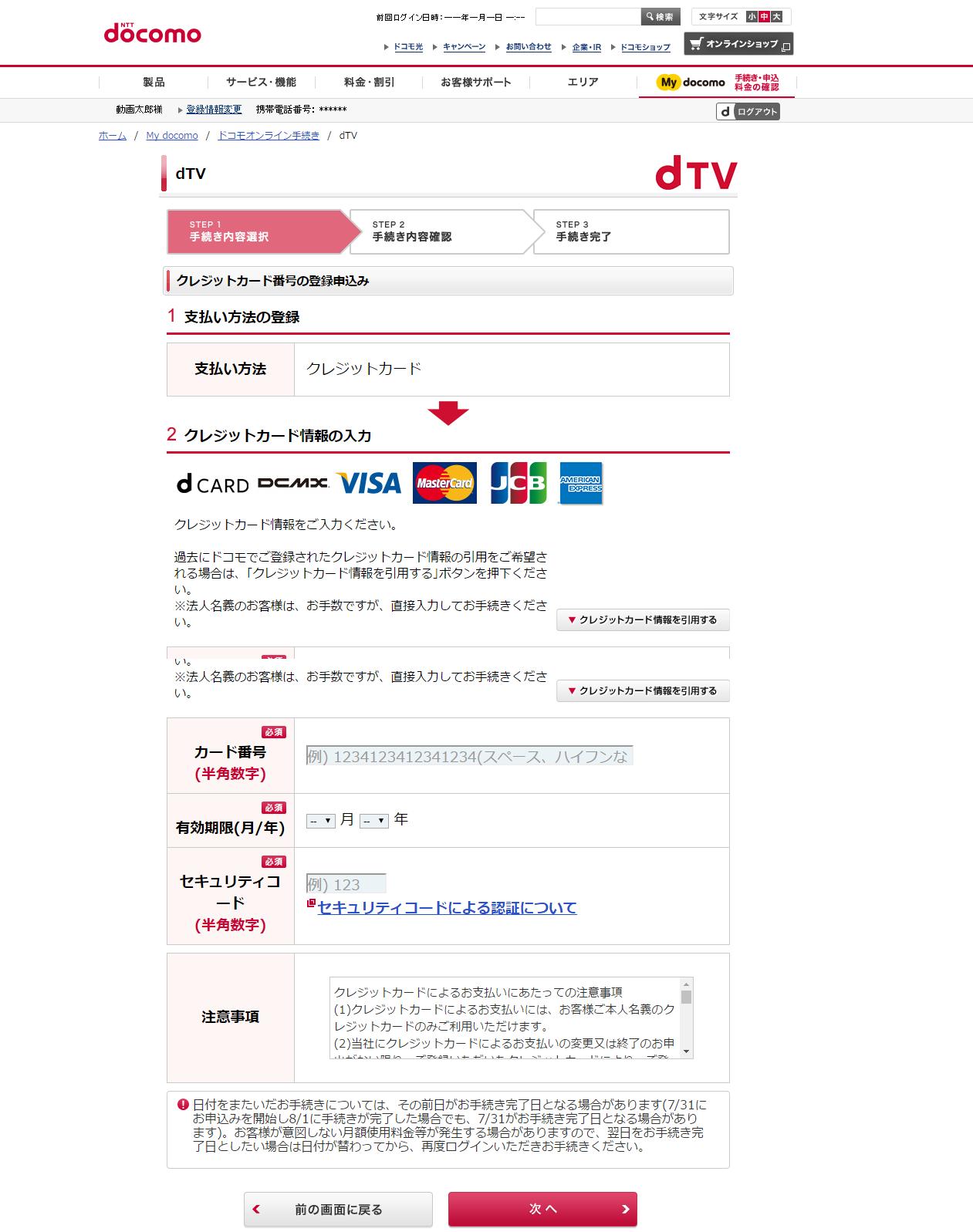 dTVの月額料金と無料お試しの登録方法14