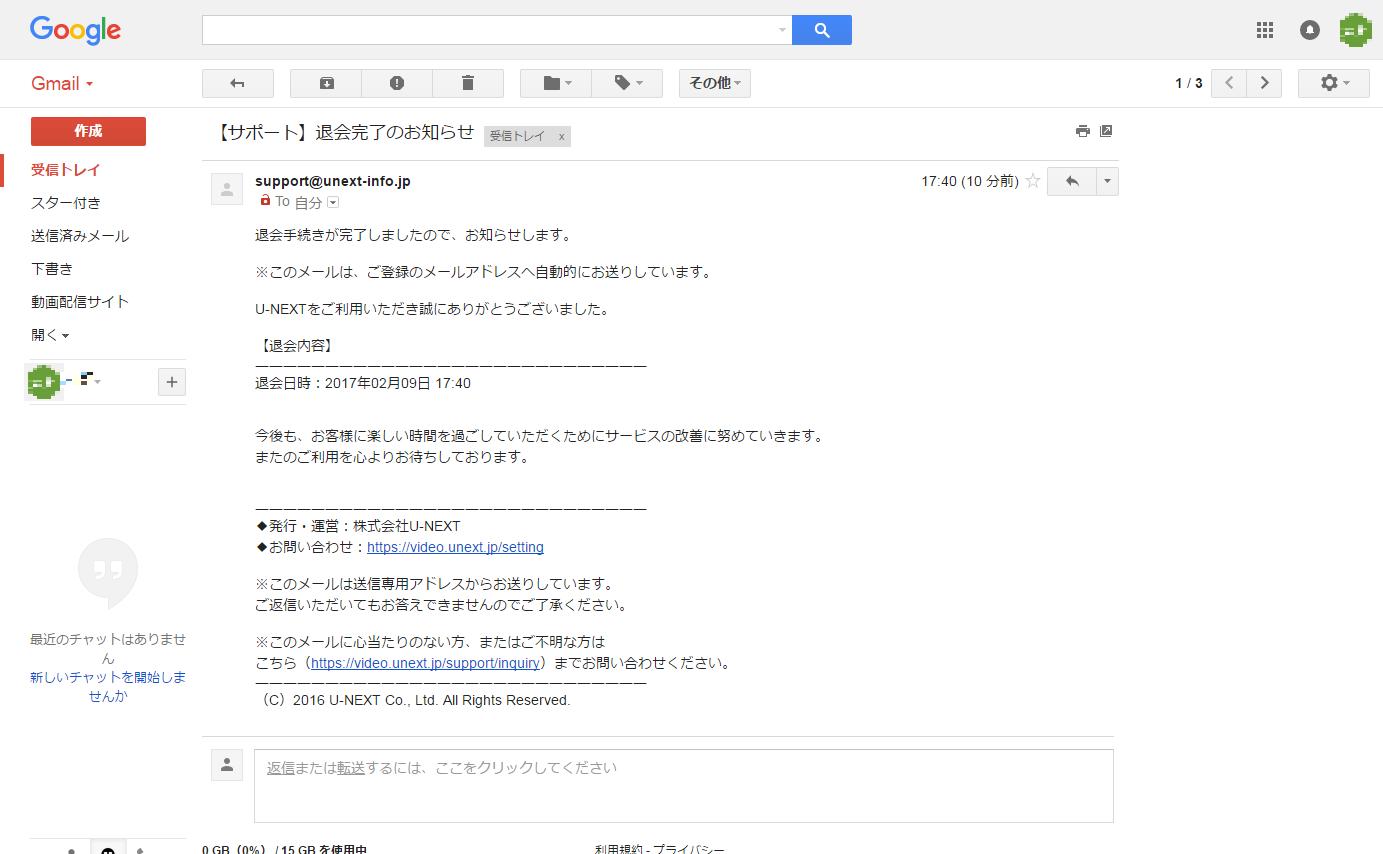 【サポート】退会完了のお知らせ 7