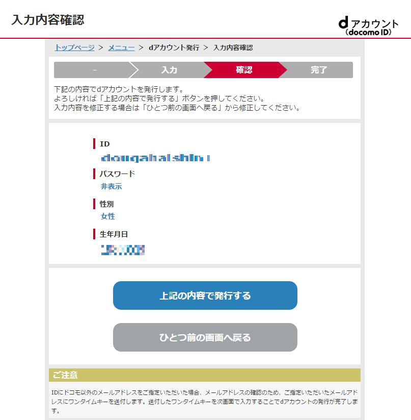 dTVの月額料金と無料お試しの登録方法6
