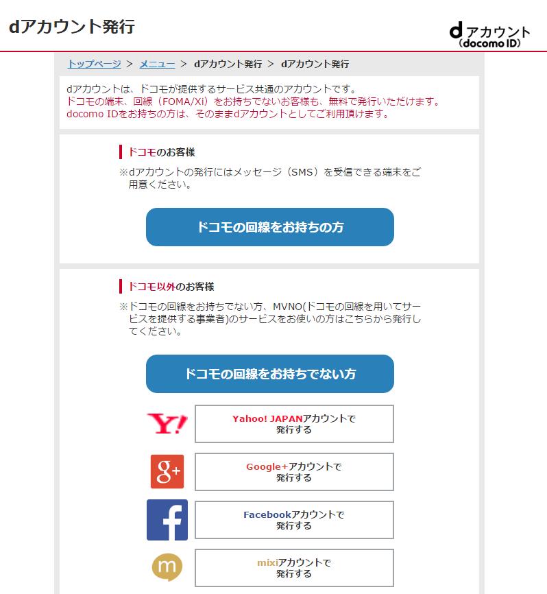 dTVの月額料金と無料お試しの登録方法4