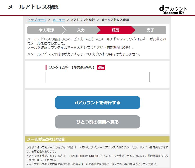 dTVの月額料金と無料お試しの登録方法7