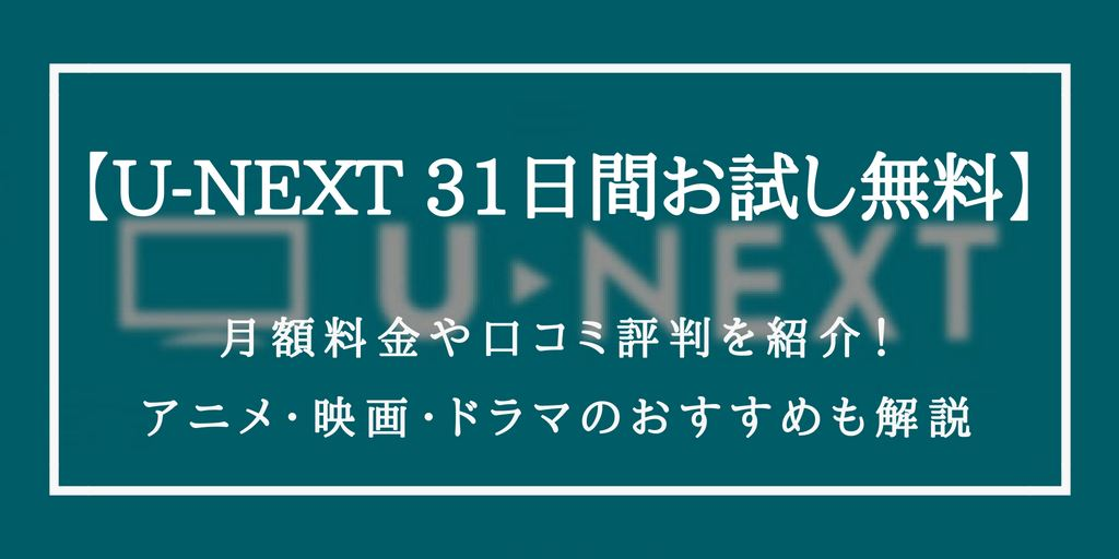 U-NEXT31日間お試し無料