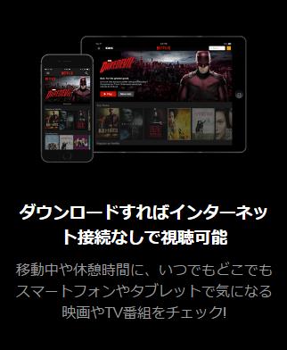 メリット2  Netflixの動画はダウンロードして保存できる