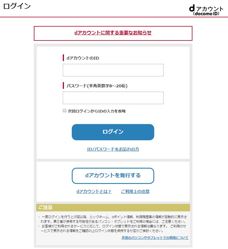 dTVの月額料金と無料お試しの登録方法3