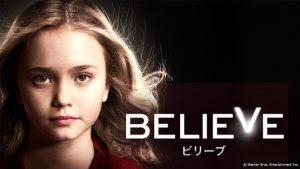 BELIEVE/ビリーブ