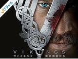 ヴァイキング〜海の覇者たち〜