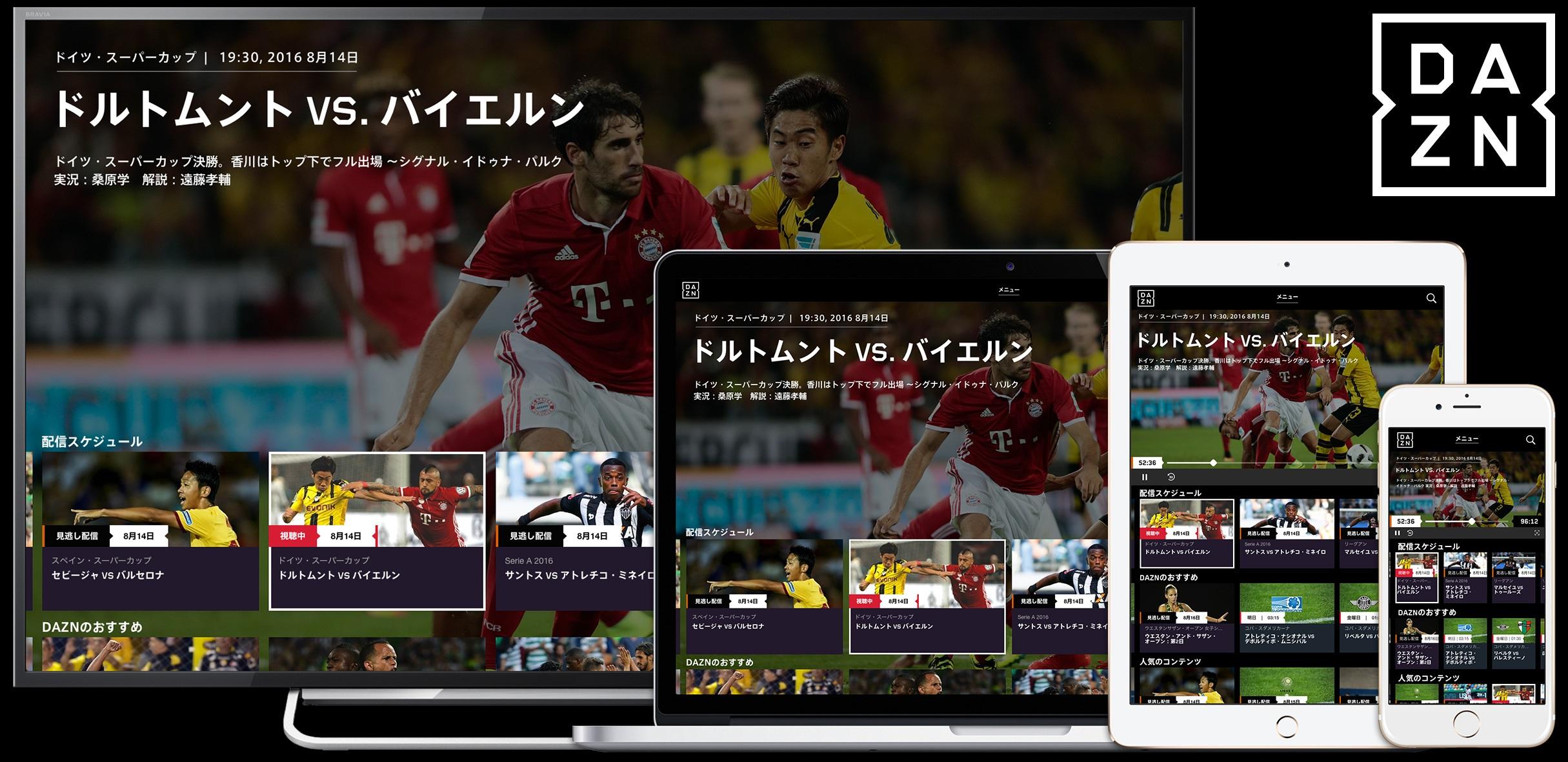 DAZN(ダゾーン)はTV(テレビ)、PC(パソコン)、PS4、アプリから視聴できる