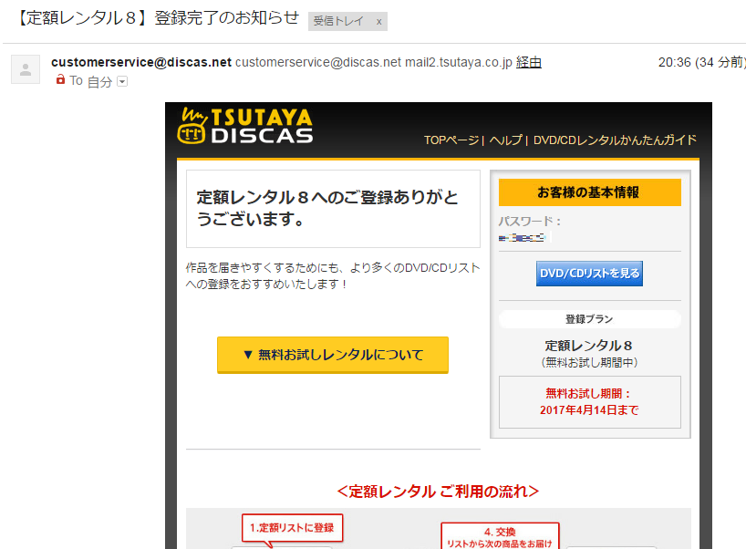 TSUTAYA TV利用者ID