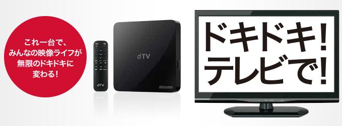 テレビで見る方法