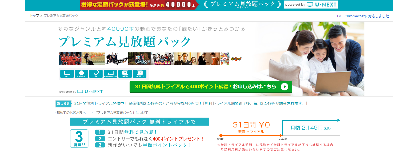 楽天TV「プレミアム見放題パック」(U-NEXT)
