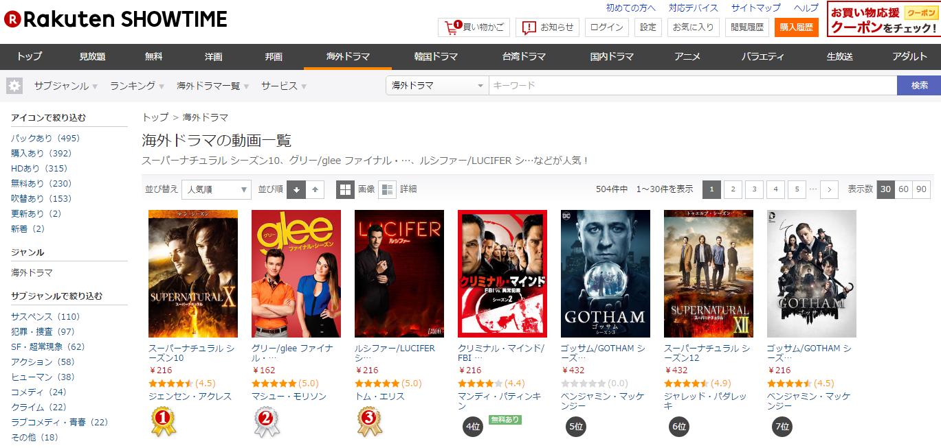 人気の海外ドラマ、外国映画