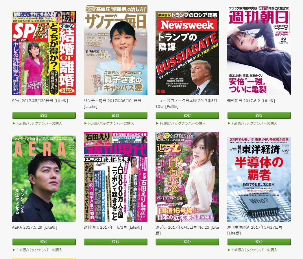 U-NEXTとフジテレビオンデマンド比較・ニュース・週刊誌・ビジネス・マネー誌