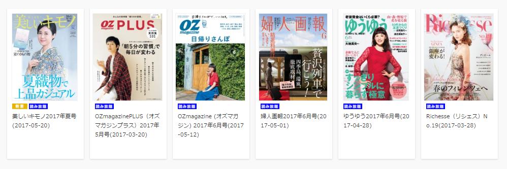 U-NEXTとフジテレビオンデマンド比較・女性ライフスタイル誌