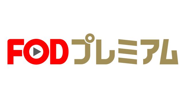 「FODプレミアム」の画像検索結果