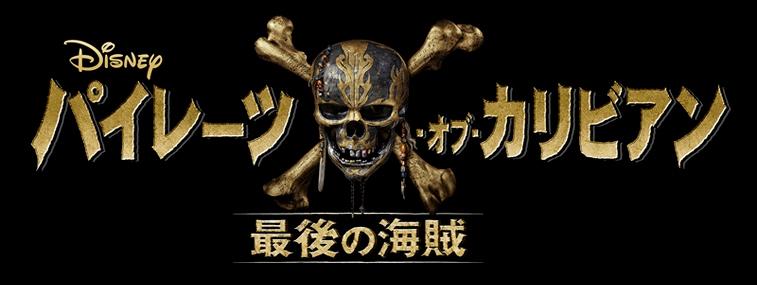 パイレーツオブカリビアン最後の海賊