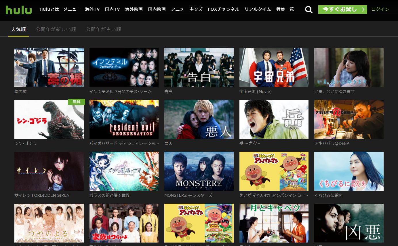 Huluの邦画ランキング