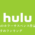 Huluのホラーサスペンス映画・ドラマ作品15選おすすめランキング