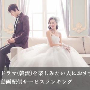 韓国ドラマを楽しみたい人におすすめの人気動画配信サービスランキング