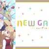 new game アニメ
