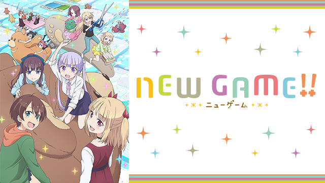 new game アニメ