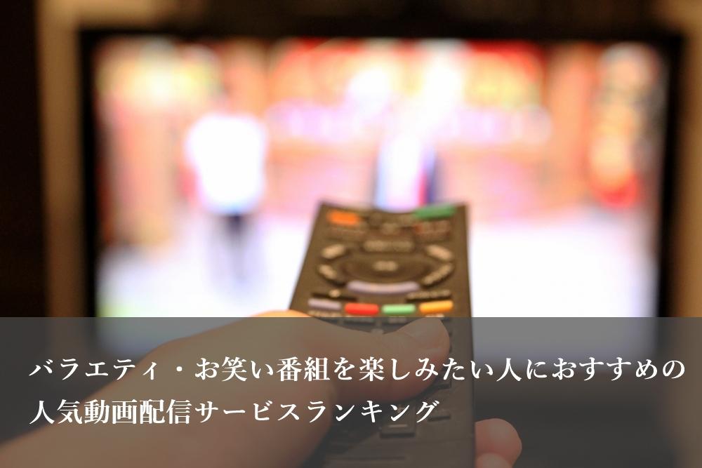 バラエティ・お笑い番組を楽しみたい人におすすめの人気動画配信サービスランキング