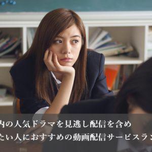 日本国内の人気ドラマを楽しみたい人におすすめの動画配信サービスランキング (1)