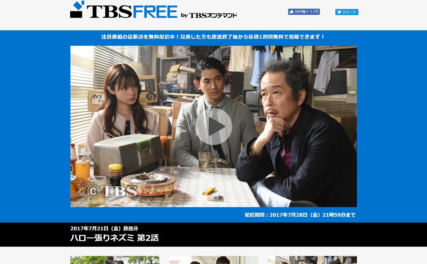 TBS FREEアプリは、料金無料で注目番組の最新話を配信中!
