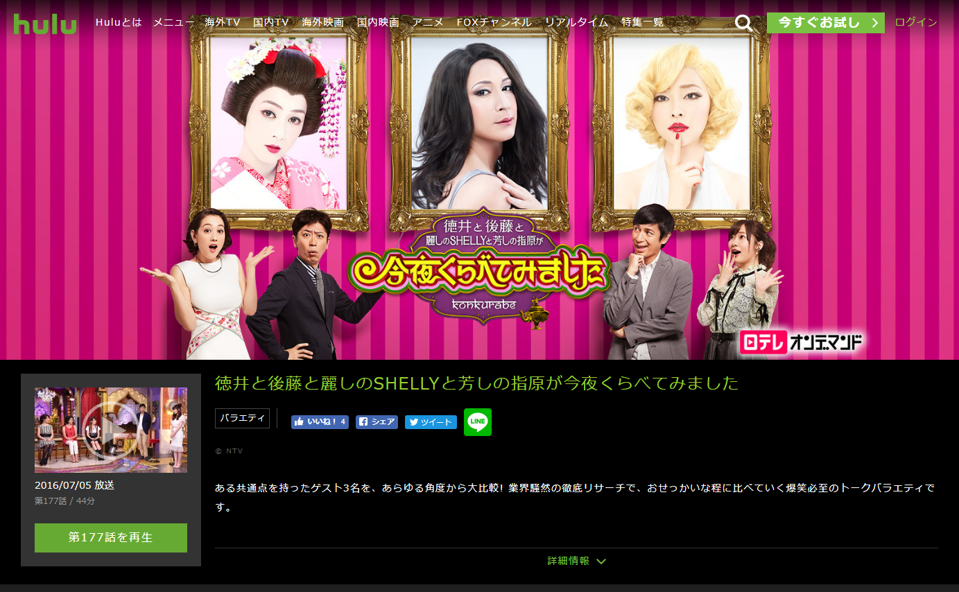 Huluのバラエティ番組おすすめ人気ランキング