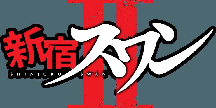 新宿スワン2