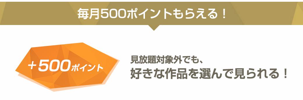 メリット3 毎月500ポイントがプレゼントされる!