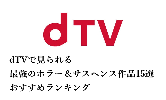 dtv