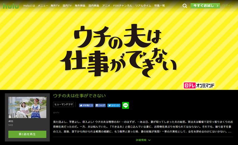Huluの日本国内の人気ドラマランキング