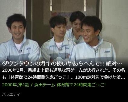 2000年絶対に笑ってはいけない罰ゲームシリーズ 浜田チーム体育館で24時間鬼ごっこ!