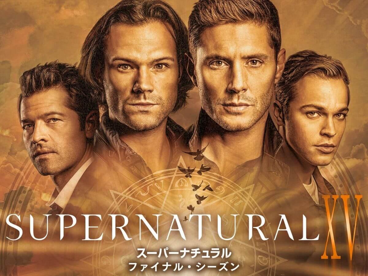 スーパーナチュラル シーズン15