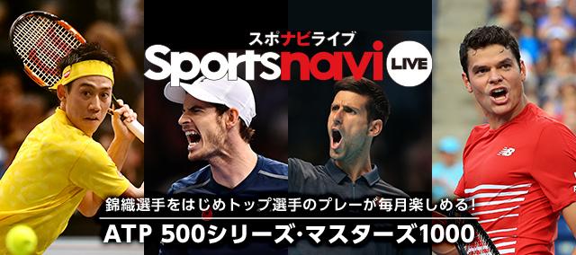 スポナビライブのテニス