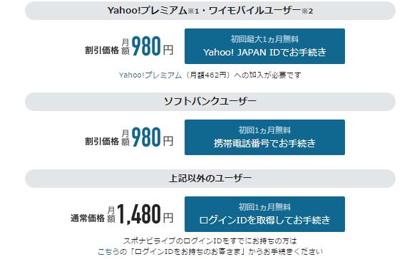 デメリット1 スポナビライブを月額980円で利用するためには、いくつか条件がある