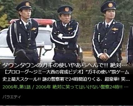 2006年絶対に笑ってはいけない警察24時!!