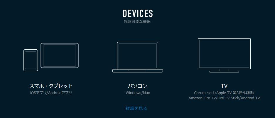 スポナビライブはパソコンやテレビで見ることは出来る?