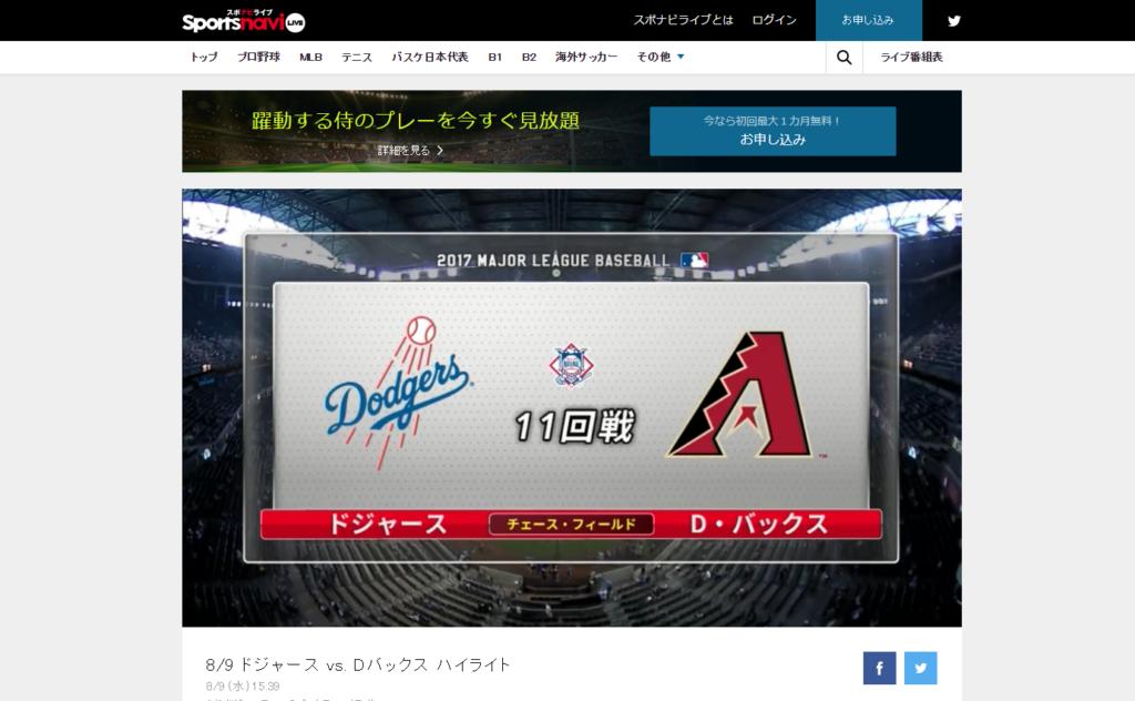 スポナビライブ MLBメジャーリーグベースボール 日本人選手出場番組